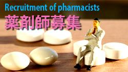 みやび薬局 採用情報薬剤師募集中